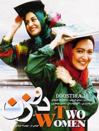 دو زن