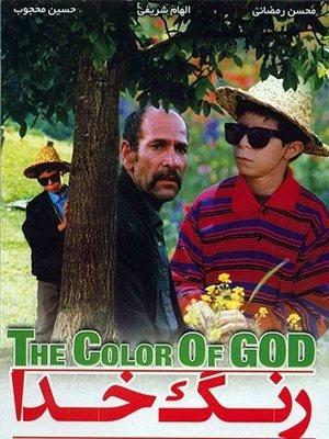 رنگ خدا
