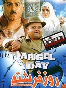 روز فرشته