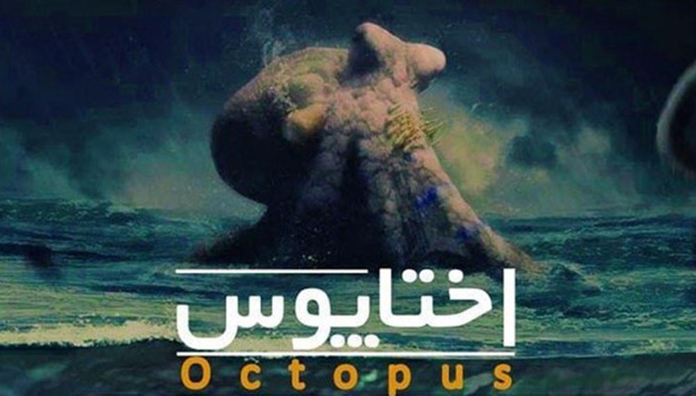اختاپوس