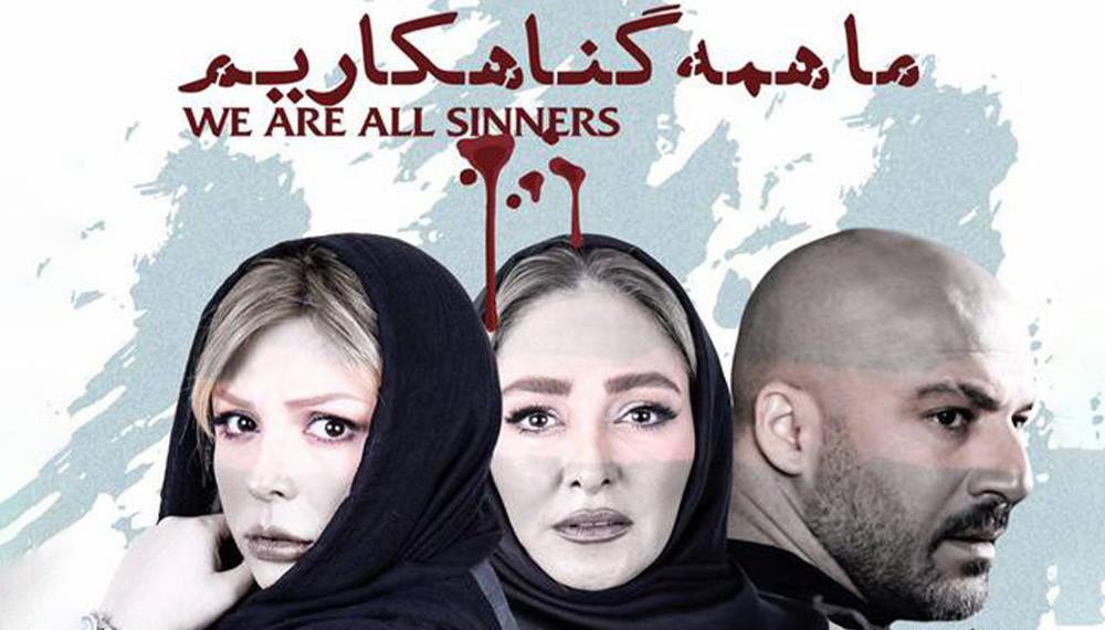 ما همه گناهکاریم
