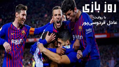 روز بازی - قسمت 1: فوتبال کلاسیک