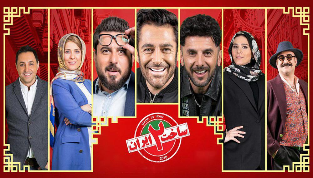 ساخت ایران 2 - قسمت 1