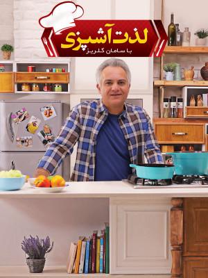 لذت آشپزی - تماشای آنلاین فیلم و سریال , فیلم و سریال , دانلود فیلم و سریال , دانلود,فیلم ,  سریال  , زیرنویس , دوبله , زیرنویس فیلم و سریال , دانلود فیلم و سریال , دانلود  دوبله , دانلود زیرنویس, برنامه لذت آشپزی , آموزش آشپزی , سامان گلریز , برنامه آشپزی , مستند , سریال ایرانی , آشپزی ایرانی , آشپزی ,مستند,, فیلم سینمایی , سینما ,  دانلود فیلم , دانلود سریال لذت آشپزی - محصول ایران - -