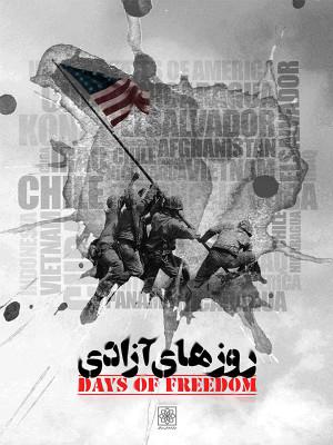 روزهای آزادی