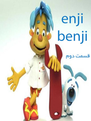 enji benji 2