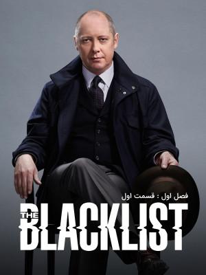 Black List S01E01