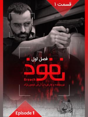 نفوذ - سریال نفوذ , نفوذ , نفوز , nofooz , Breach,دانلود سریال,دانلود سریال نفوذ,سریال نفوذ,اکشن,هیجان انگیز, فیلم سینمایی , سینما ,  دانلود فیلم  - محصول ایران - - - کیفیت HD
