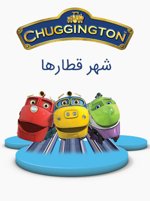 چاگینگتون - Chuggington