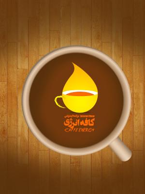 کافه انرژی - energycaffe