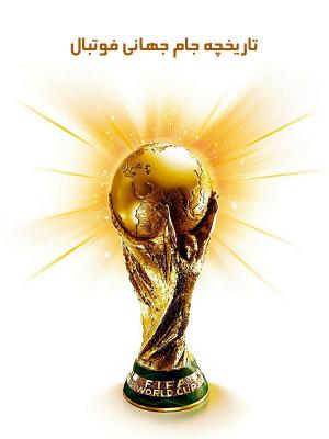 تاریخچه جام جهانی فوتبال - The legend of Fifa  worldcup