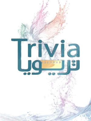 تریویا - Trivia