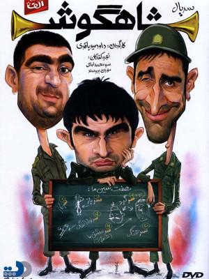 شاهگوش - ,کمدی,خانوادگی, فیلم سینمایی , سینما ,  دانلود فیلم  - محصول ایران - -