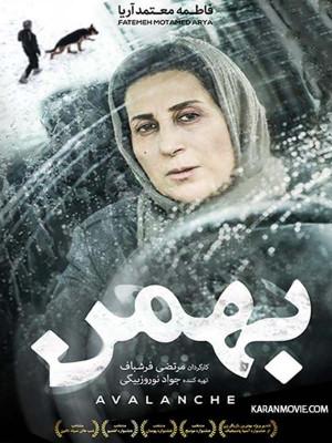 بهمن - ,خانوادگی,اجتماعی, فیلم سینمایی , سینما ,  دانلود فیلم , دانلود سریال بهمن - محصول ایران - -
