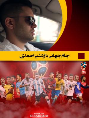 جام جهانی با اردشیر احمدی