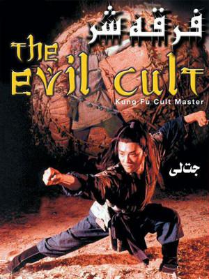 فرقه شر - Kung Fu Cult Master