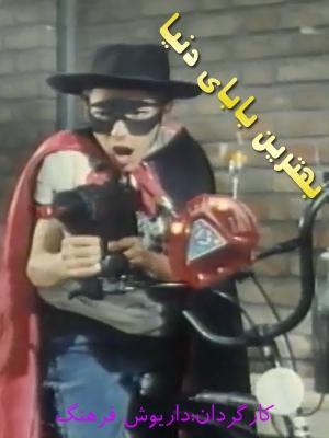 بهترین بابای دنیا - بهترینبابایدنیا,خانوادگی,کودک, فیلم سینمایی , سینما ,  دانلود فیلم  - محصول ایران - - - سال 1370