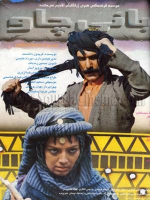 بانی چاو - بانیچاو,اکشن,ماجراجویی, فیلم سینمایی , سینما ,  دانلود فیلم  - محصول ایران - - - سال 1374
