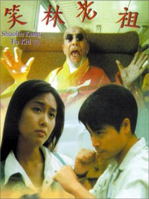 فرزندان شائولین - shaolin kung fu kids