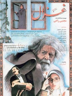 غزال - غزال,خانوادگی,اجتماعی, فیلم سینمایی , سینما ,  دانلود فیلم , دانلود فیلم غزال - محصول ایران - - - سال 1374