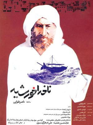 ناخدا خورشید - ناخداخورشید,اکشن,هیجان انگیز, فیلم سینمایی , سینما ,  دانلود فیلم , دانلود فیلم ناخدا خورشید - محصول ایران - - - سال 1365