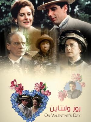 روز والنتین - on valentine's day - روزوالنتین,خانوادگی,عاشقانه, فیلم سینمایی , سینما ,  دانلود فیلم  - محصول آمریکا - - - سال 1986