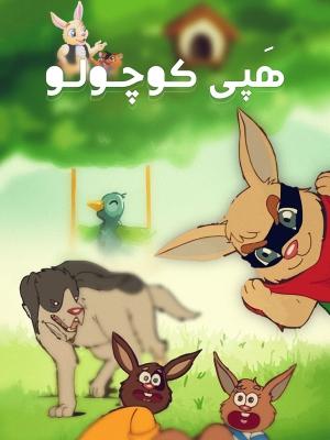 هپی کوچولو - happy the littlest bunny