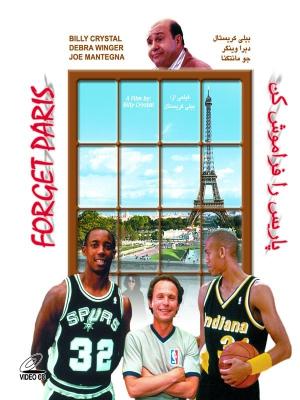 پاریس را فراموش کن - Forget Paris