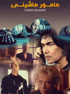 مامور ماشینی - Cyber Tracker - مامورماشینی,اکشن,علمی - تخیلی, فیلم سینمایی , سینما ,  دانلود فیلم  - محصول آمریکا - - - سال 1994