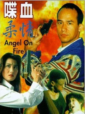 فرشته در اتش - Angel on fire