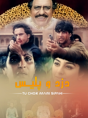دزد و پلیس - tu chor main sipahi - دزدوپلیس,اکشن,پلیسی - معمایی, فیلم سینمایی , سینما ,  دانلود فیلم  - محصول هند - - - سال 1996