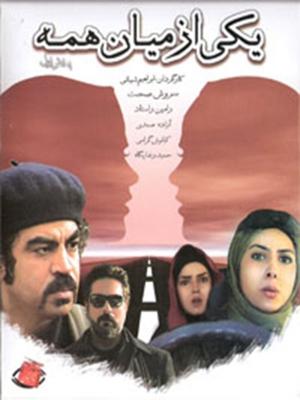 یکی از میان همه - یکیازمیانهمه,اکشن,هیجان انگیز, فیلم سینمایی , سینما ,  دانلود فیلم  - محصول ایران - - - سال 1387