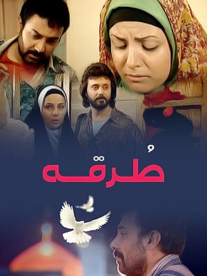 طرقه - طرقه,خانوادگی,اجتماعی, فیلم سینمایی , سینما ,  دانلود فیلم  - محصول ایران - - - سال 1387