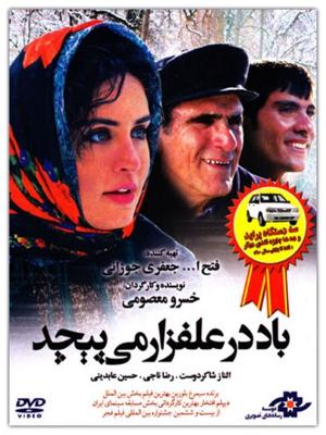 باد در علفزار می پیچد - باددرعلفزارمیپیچد,خانوادگی,عاشقانه, فیلم سینمایی , سینما ,  دانلود فیلم  - محصول ایران - - - سال 1386