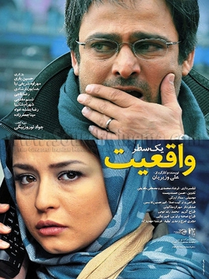 یک سطر واقعیت - یکسطرواقعیت,اکشن,هیجان انگیز, فیلم سینمایی , سینما ,  دانلود فیلم , دانلود فیلم یک سطر واقعیت - محصول ایران - - - سال 1390