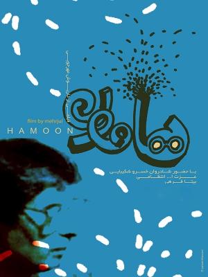 هامون - Hamoon