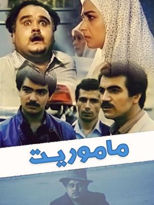 ماموریت - ماموریت,کمدی,خانوادگی, فیلم سینمایی , سینما ,  دانلود فیلم  - محصول ایران - - - سال 1365