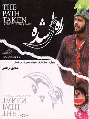 راه طی شده - راهطیشده,محرم,moharam,تاریخی - مذهبی,, فیلم سینمایی , سینما ,  دانلود فیلم  - محصول ایران - - - سال 1384