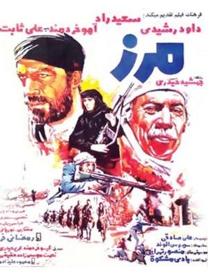 مرز - مرز,اکشن,جنگی, فیلم سینمایی , سینما ,  دانلود فیلم  - محصول ایران - - - سال 1360