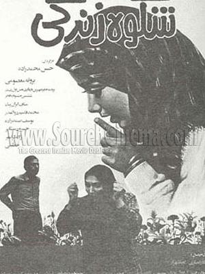 شکوه زندگی - شکوهزندگی,خانوادگی,اجتماعی, فیلم سینمایی , سینما ,  دانلود فیلم  - محصول ایران - - - سال 1366