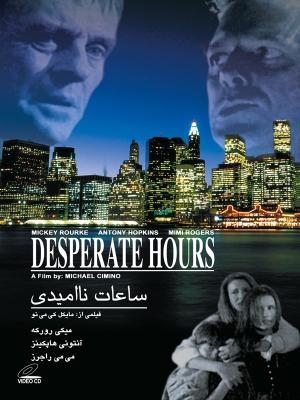 ساعات ناامیدی - Desperate Hours - ساعاتناامیدی,اکشن,هیجان انگیز, فیلم سینمایی , سینما ,  دانلود فیلم  - محصول آمریکا - - - سال 1990