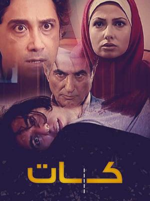 کات - کات,اکشن,پلیسی - معمایی, فیلم سینمایی , سینما ,  دانلود فیلم  - محصول ایران - - - سال 1387