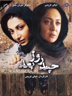 چند روز بعد - چندروزبعد,خانوادگی,اجتماعی, فیلم سینمایی , سینما ,  دانلود فیلم , دانلود فیلم چند روز بعد - محصول ایران - - - سال 1385