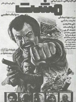 مشت - مشت,اکشن,هیجان انگیز, فیلم سینمایی , سینما ,  دانلود فیلم  - محصول ایران - - - سال 1363