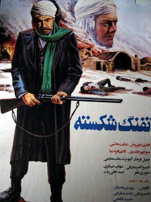 تفنگ شکسته - تفنگشکسته,اکشن,هیجان انگیز, فیلم سینمایی , سینما ,  دانلود فیلم , دانلود فیلم تفنگ شکسته - محصول ایران - - - سال 1364