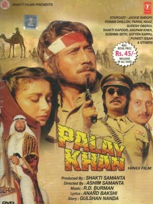 شعله های انتقام - palay khan