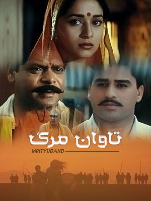 تاوان مرگ - Mritudand - تاوانمرگ,خانوادگی,اجتماعی, فیلم سینمایی , سینما ,  دانلود فیلم  - محصول هند - - - سال 1997