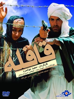 قافله - قافله,اکشن,پلیسی - معمایی, فیلم سینمایی , سینما ,  دانلود فیلم , دانلود فیلم قافله - محصول ایران - - - سال 1371