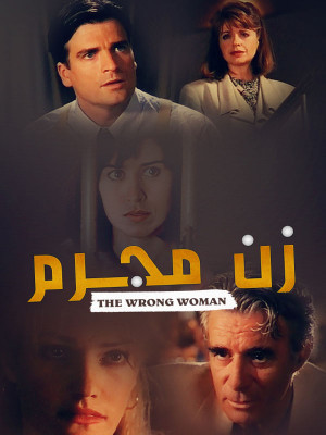 زن مجرم - The Wrong Woman