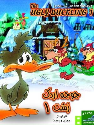 جوجه اردک زشت - قسمت اول - the ugly duckling - جوجهاردکزشت,انیمیشن,کمدی, فیلم سینمایی , سینما ,  دانلود فیلم  - محصول اسپانیا - - - سال 1997